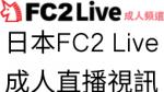 日本FC2 Live 成人直播視訊